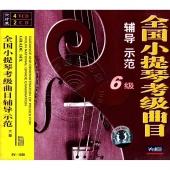 全国小提琴考级曲目辅导示范:6级(4VCD+2CD)