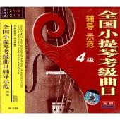 全国小提琴考级曲目辅导示范:4级(3VCD+2CD)