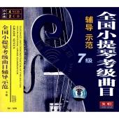 全国小提琴考级曲目辅导示范:7级(4VCD+2CD)