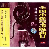 全国小提琴考级曲目辅导示范:9级(5VCD+3CD)