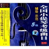全国小提琴考级曲目辅导示范:5级(3VCD+2CD)