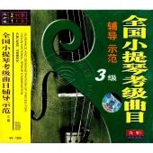 全国小提琴考级曲目辅导示范:3级(2VCD+1CD)