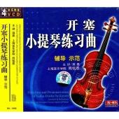 开塞小提琴练习曲辅导示范(4VCD)