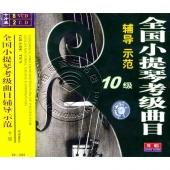 全国小提琴考级曲目辅导示范:10级(8VCD+2CD)