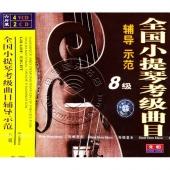全国小提琴考级曲目辅导示范:8级(4VCD+2CD)