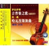 萨拉萨蒂吉普赛之歌(流浪者) 圣·桑哈瓦涅斯舞曲辅导示范(4VCD+1CD)