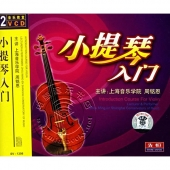 小提琴入门(2VCD)