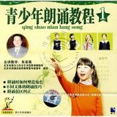 青少年朗诵教程1(VCD)