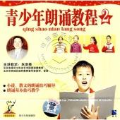 青少年朗诵教程2(VCD)