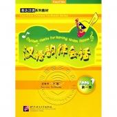 汉语韵律会话:第1册(附1CD光盘)——易达汉语系列教材