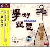 琵琶名曲指导:学好琵琶(4VCD)