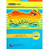 汉语韵律会话:第4册(附MP3光盘1张)——易达汉语系列教材