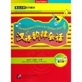 汉语韵律会话:第3册(附1CD光盘)——易达汉语系列教材