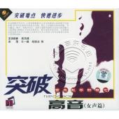 突破高音:女声篇(3VCD)