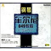 钢琴车尔尼849教程(2VCD)