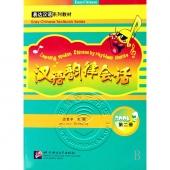 汉语韵律会话:第2册(附1CD光盘)——易达汉语系列教材