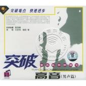 突破高音:男声篇(3VCD)