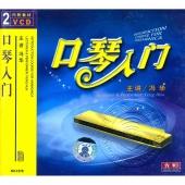 口琴入门(2VCD+内附教材)
