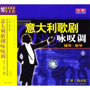 意大利歌剧咏叹调辅导教学2(10VCD)