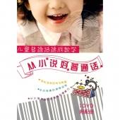 儿童普通话速成教学:从小说好普通话(1DVD+附配册)