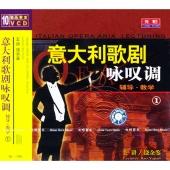 意大利歌剧咏叹调辅导教学1(10VCD)