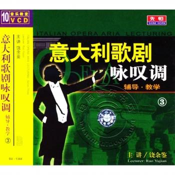 意大利歌剧咏叹调辅导教学3(10VCD)