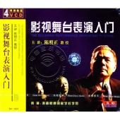 影视舞台表演入门(4VCD)