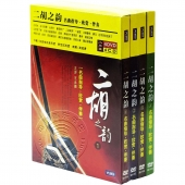 二胡之韵:名曲指导·欣赏·伴奏(4DVD+4CD)