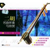 二胡名曲伴奏与欣赏:适用于考级一级水平(2CD+内赠乐谱)