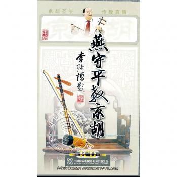 燕守平教京胡:中级(12VCD)