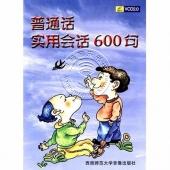 普通话实用会话600句(2VCD+书)