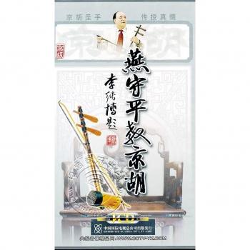 燕守平教京胡:高级(10VCD)