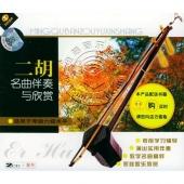 二胡名曲伴奏与欣赏:适用于考级六级水平(2CD+配书)