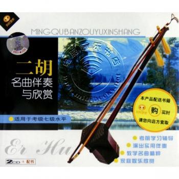 二胡名曲伴奏与欣赏:适用于考级七级水平(2CD+配书)