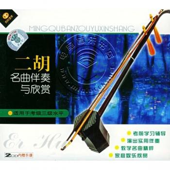 二胡名曲伴奏与欣赏:适用于考级三级水平(2CD+内赠乐谱)