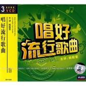 唱好流行歌曲(3VCD)