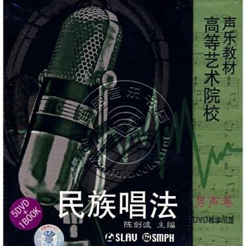 民族唱法:男声卷(5DVD+1书)