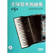 手风琴考级曲集:第5套(附1CD光盘)