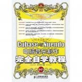 中文版Cubase与Nuendo电脑音乐制作完全自学教程(附DVD光盘)【电子版请询价】