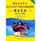 语言艺术:朗诵 主持 口才训练(一级~十级 少儿组)——中国音乐学院社会艺术水平考级全国通用教材
