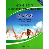 语言艺术:朗诵 主持 口才训练(一级~十级 成人组)——中国音乐学院社会艺术水平考级全国通用教材