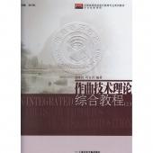 作曲技术理论综合教程(套装上下册)