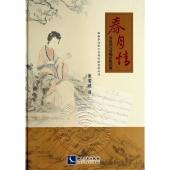 春月情:女高音与交响乐队总谱