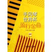 手风琴世界杯流行金曲(附1DVD光盘)