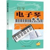自学电子琴教程(附1CD光盘)