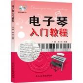 电子琴入门教程(附1DVD光盘)