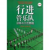 行进管乐队训练与示范教程(附DVD光盘)