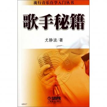 歌手秘籍——流行音乐自学入门丛书【电子版请咨询】