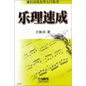 乐理速成——流行音乐自学入门丛书【电子版请咨询】