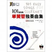 101首简易单簧管独奏曲集(附光盘)——青少年管乐系列丛书